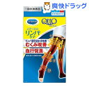 QttO(メディキュット) おうちでメディキュット ロング / QttO(メディキュット) / 着圧 フットケ...