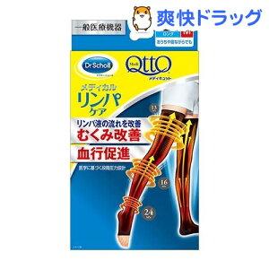 メディキュット おうちでメディキュット ロング Mサイズ / メディキュット(QttO) / 着圧 フット...