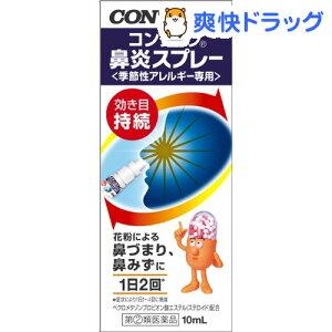 【第(2)類医薬品】コンタック鼻炎スプレー 季節性アレルギー専用(10mL)【コンタック】