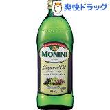 モニーニ グレープシードオイル(1L)
