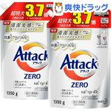 アタックZERO 洗濯洗剤 つめかえ用 超特大サイズ 3.7倍(1350g*2袋セット)【アタックZERO】