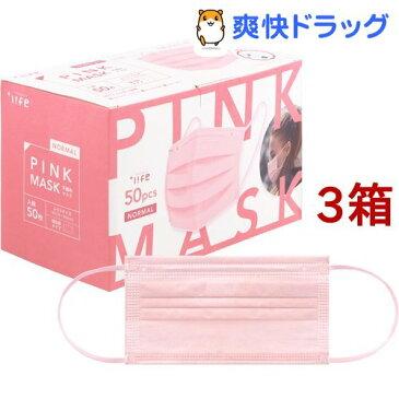 不織布マスク ピンク ふつうサイズ 個包装(50枚入*3箱セット)