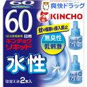 水性キンチョウリキッド コード式 蚊取り器 60日 取替液 無香料 低刺激(2本入)【キンチョウリキッド】