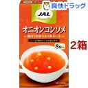【訳あり】JALオニオンコンソメ(8袋入*2コセット)