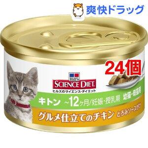 サイエンスダイエット 猫 キトン グルメ仕立て缶 / サイエンスダイエット / 【SCIENCE_CP】サイ...
