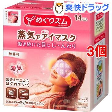 めぐりズム 蒸気でホットアイマスク 無香料(14枚入*3コセット)【めぐりズム】【送料無料】