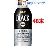 UCC ブラック無糖 スムース&クリア(375g*24本入*2コセット)