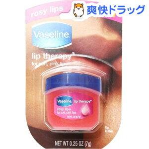 ヴァセリン ペトロリュームジェリー リップ ロージー(7g)【ヴァセリン(Vaseline)】