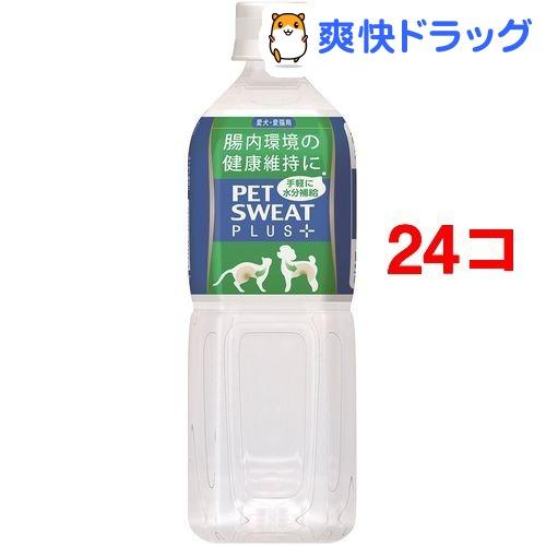 ペットスエットプラス お腹の健康維持(500mL*24コセット)【ペットスエット】