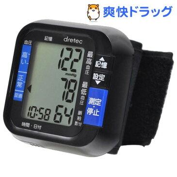 ドリテック 手首式血圧計 ブラック BM-100BK(1台)【ドリテック(dretec)】