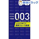 コンドーム/ゼロゼロスリー(003) スムース2000(10コ入)
