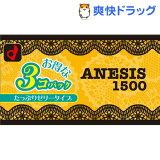 コンドーム/アネシス1500 3P(1セット)