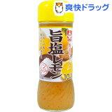 イカリ 野菜のドレス 旨塩レモン(200mL)