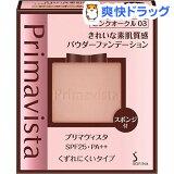 【おまけ付】プリマヴィスタ きれいな素肌質感 パウダーファンデーション ピンクオークル 03(9g)