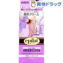 エピラット 脱色クリーム 敏感肌用(110g)【エピラット(epila...