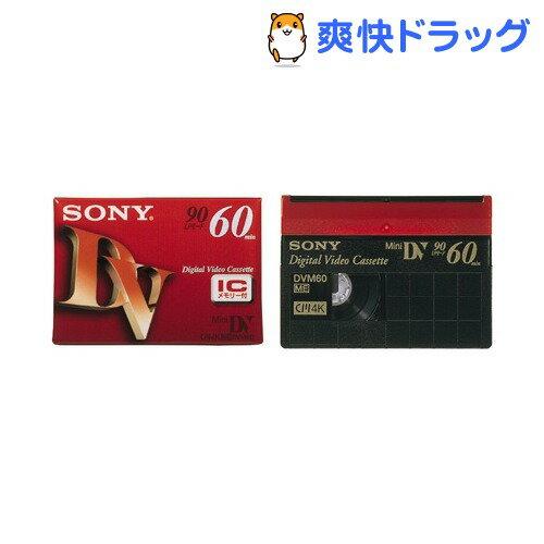 ソニー ミニDVカセット DVM60RM3(1本入)