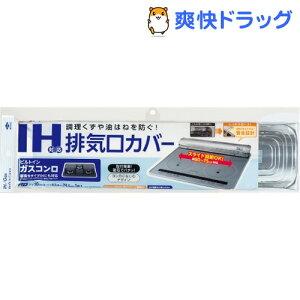 IH対応排気口カバー(1枚入)[キッチン用品]