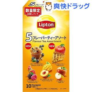 【数量限定】リプトン フレーバーティー アソート(10袋入)【リプトン(Lipton)】
