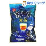 水出しでおいしい麦茶(20g*18袋入)