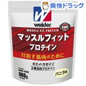 ウイダー マッスルフィットプロテイン バニラ味(900g)【ウイダー(Weider)】[ウイダー ホエイプロテイン]【送料無料】