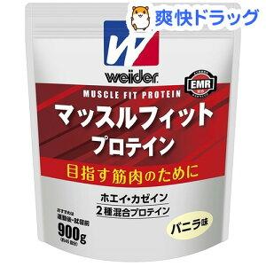 ウイダー マッスルフィットプロテイン バニラ味(900g)【ウィダー(Weider)】[ウィダ…