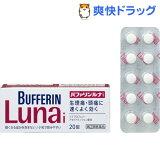 バファリン ルナi(セルフメディケーション税制対象)(20錠)