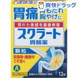 スクラート胃腸薬 顆粒(12包)