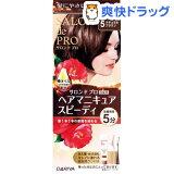 サロンドプロ 白髪用 ヘアマニキュア・スピーディ 5 ナチュラルブラウン(1セット)