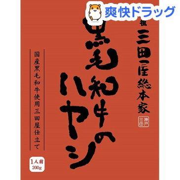 三田屋総本家 黒毛和牛のハヤシ(200g)【三田屋総本家】