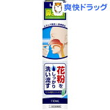 エルモ 鼻の穴洗いスプレー(110mL)
