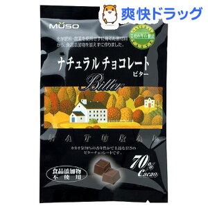むそう商事 ナチュラルチョコレート ビター(60g)[チョコレート お菓子 おやつ]