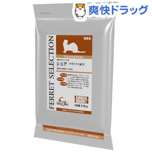 フェレットセレクション シニア(3.5kg)【セレクション(SELECTION)】[フェレット フード]【送料無料】