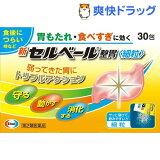 新セルベール整胃 細粒(セルフメディケーション税制対象)(30包)