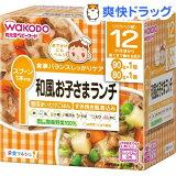 栄養マルシェ 和風お子さまランチ(90g*1コ入+80g*1コ入)