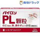 パイロンPL顆粒(12包)