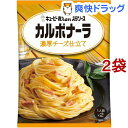 あえるパスタソース カルボナーラ 濃厚チーズ仕立て(1人前*2袋入*2コセット)【あえる