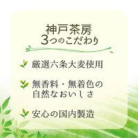 神戸茶房麦茶