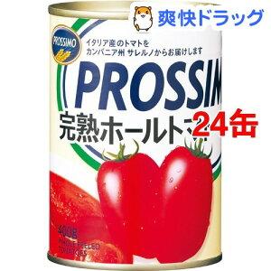 プロッシモ 完熟ホールトマト缶 / プロッシモ(PROSSIMO) / 缶詰●セール中●☆送料無料☆プロッ...