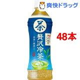 伊右衛門 贅沢冷茶(500mL*48本)