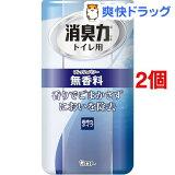 トイレの消臭力 無香料(400mL*2コセット)