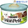 【おススメ】モンプチ缶 あらほぐし仕立て ローストチキン トマト入り(85g)【モンプチ】[モンプチセレクション 缶]