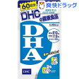 DHC DHA 60日分(240粒)【DHC】【送料無料】