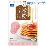 DHC 発芽玄米入り 米粉パンケーキミックス(150g)