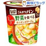 じっくりコトコト こんがりパン 1/3日分の野菜を食べるオニオンポタージュ(1コ入)