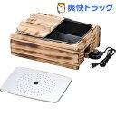ふるさとのれん 電気多用途おでん鍋 KS-2539(1コ入)【送料無料】