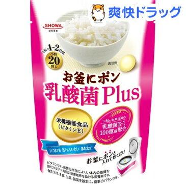 昭和 お釜にポン 乳酸菌PLus(20粒)【昭和(SHOWA)】