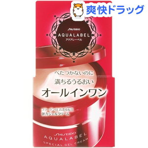 資生堂 アクアレーベル スペシャルジェルクリーム(90g)【アクアレーベル】