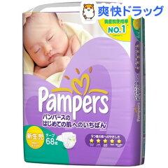 パンパース はじめての肌へのいちばん 新生児 テープ(68枚入)【パンパース】[紙おむつ オムツ おむつ テープ プレミアム]