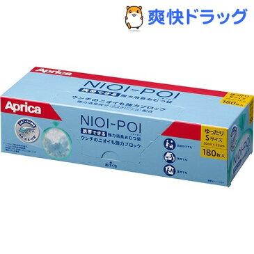 NIOI-POI ニオイポイ 強力消臭おむつ袋 箱タイプ(180枚入)【アップリカ(Aprica)】