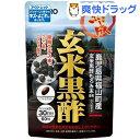 【アウトレット】【訳あり】オリヒロ 玄米黒酢カプセル(60粒)【オリヒロ】